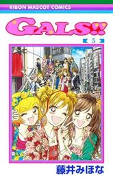 GALS!! (1-3巻 最新刊)
