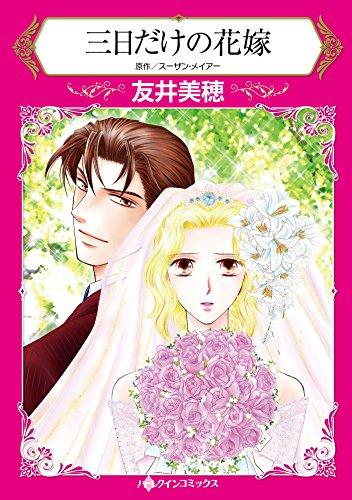 三日だけの花嫁 (1巻 全巻) 漫画