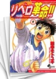 【中古】リベロ革命 (レボリューション)!! (1-13巻) 漫画