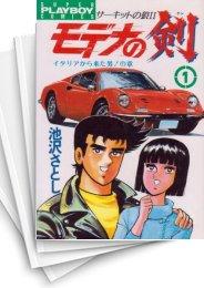 【中古】モデナの剣 (1-25巻) 漫画
