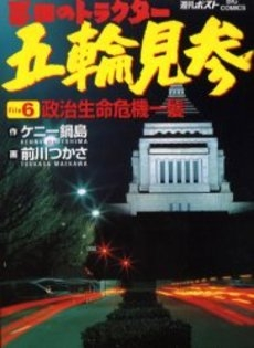 票田のトラクター五輪見参 (1-6巻 全巻) 漫画