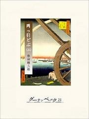柴錬捕物帖 岡っ引どぶ 3 冊セット最新刊まで 漫画