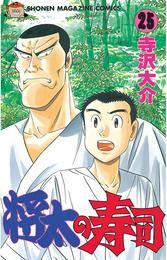 将太の寿司(25) 漫画