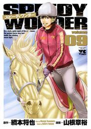 スピーディワンダー volume09 漫画