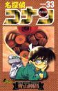 名探偵コナン(33) 漫画