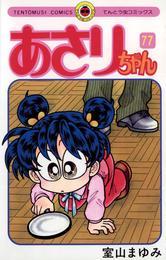 あさりちゃん(77) 漫画