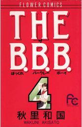 THE B.B.B.(4) 漫画
