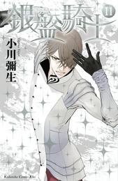 銀盤騎士(11) 漫画