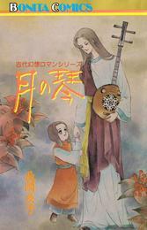 """""""古代幻想ロマン""""シリーズ 10 月の琴 漫画"""