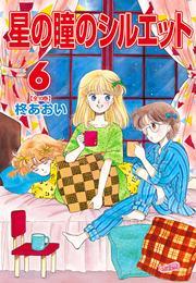 星の瞳のシルエット 6巻 漫画