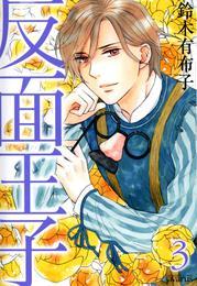 反面王子 3巻 漫画