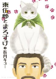 東伍郎とまろすけ(3) 漫画