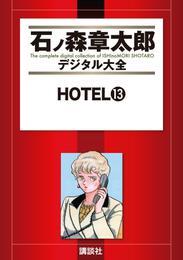HOTEL(13) 漫画