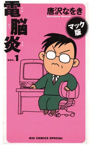 マック版 電脳炎 漫画