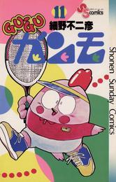 GU-GUガンモ(11) 漫画