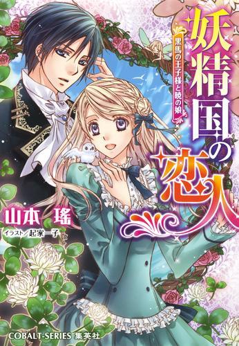 妖精国の恋人 黒馬の王子様と暁の娘 漫画