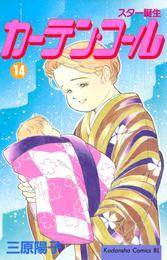 カーテン・コール(14) 漫画
