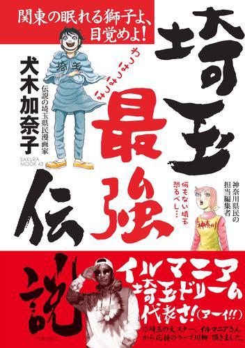 埼玉最強伝説 漫画