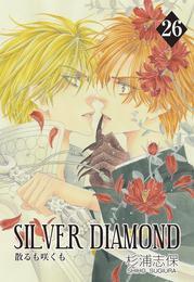 SILVER DIAMOND 26巻 漫画