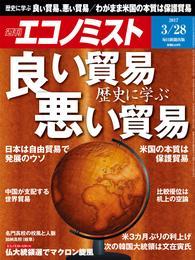 週刊エコノミスト (シュウカンエコノミスト) 2017年03月28日号 漫画