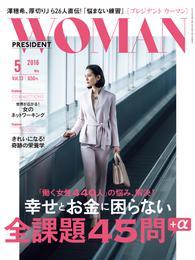 PRESIDENT WOMAN 2016年5月号 漫画