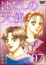 はだしの天使7巻 漫画