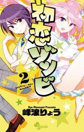 初恋ゾンビ(2) 漫画