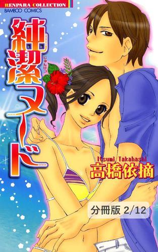 ファニーガール キュートマン 2 純潔ヌード【分冊版2/12】 漫画