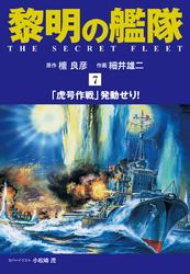 黎明の艦隊 コミック版(7) 漫画