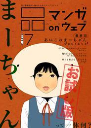 マンガ on ウェブ第7号 side-A 無料お試し版 漫画