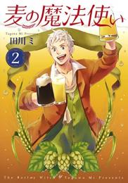 麦の魔法使い(1-2巻 最新刊)