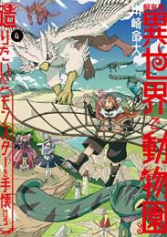 飼育員さんは異世界で動物園造りたいのでモンスターを手懐ける (1-3巻 最新刊)