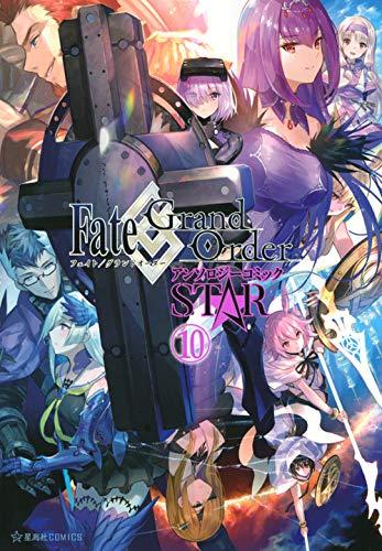 Fate/Grand Order アンソロジーコミック STAR 漫画
