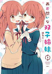両片想いな双子姉妹 (1巻 最新刊)
