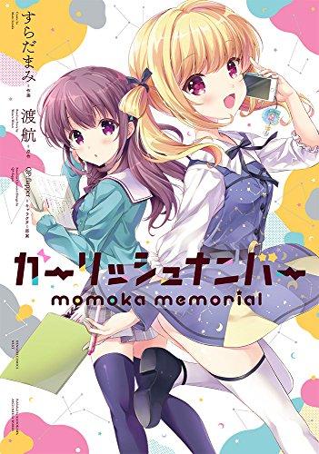 ガーリッシュ ナンバー momoka memorial 漫画