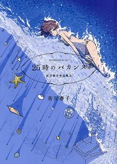 市川春子作品集 (1-2巻 全巻) 漫画
