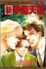 新学園天国 (1-7巻 全巻) 漫画