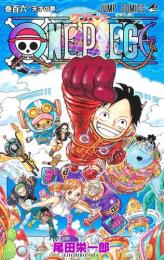 ワンピース ONE PIECE (1-100巻 最新刊)