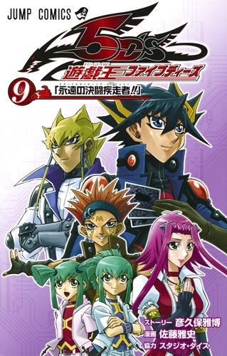 遊戯王5D's (1-9巻 全巻) 漫画
