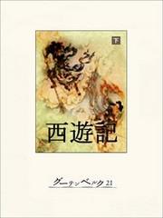 西遊記 2 冊セット最新刊まで 漫画