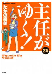 主任がゆく! 22 冊セット最新刊まで 漫画
