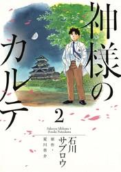 神様のカルテ 2 冊セット最新刊まで 漫画