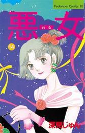悪女(わる)(14) 漫画