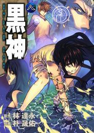 黒神8巻 漫画
