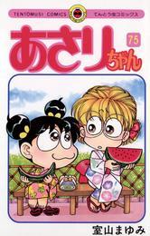 あさりちゃん(75) 漫画