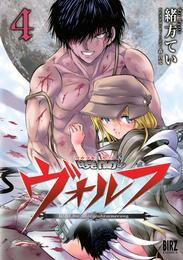 暁闇のヴォルフ (4) 漫画