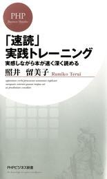 「速読」実践トレーニング 実感しながら本が速く深く読める