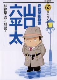 総務部総務課 山口六平太(65) 漫画