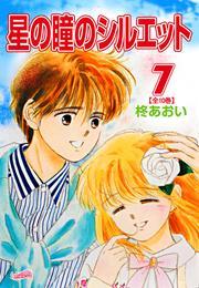星の瞳のシルエット 7巻 漫画