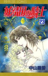 妖精国の騎士(アルフヘイムの騎士) 23 漫画